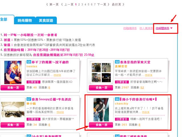 「2011香港購物王」.png